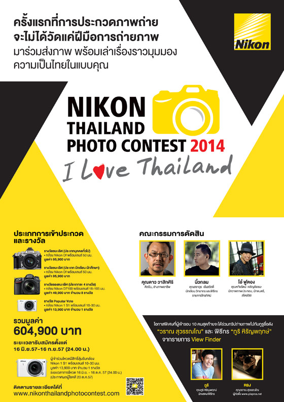 AW_Nikon_Contest_option_c_cre_revised-01