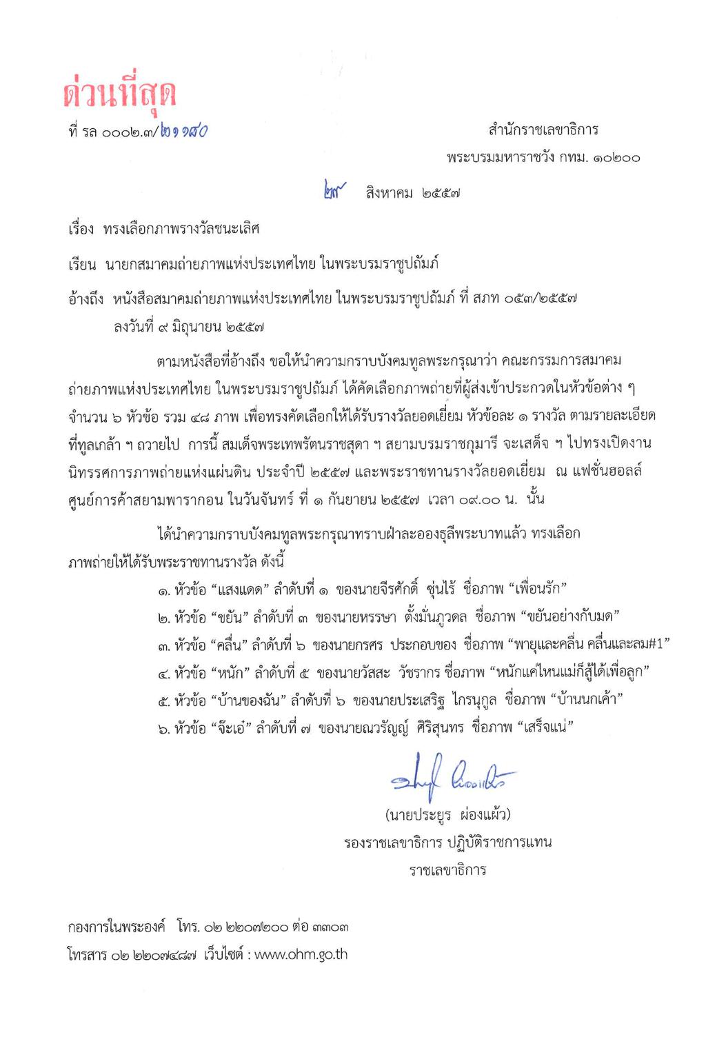 Royal-Letter