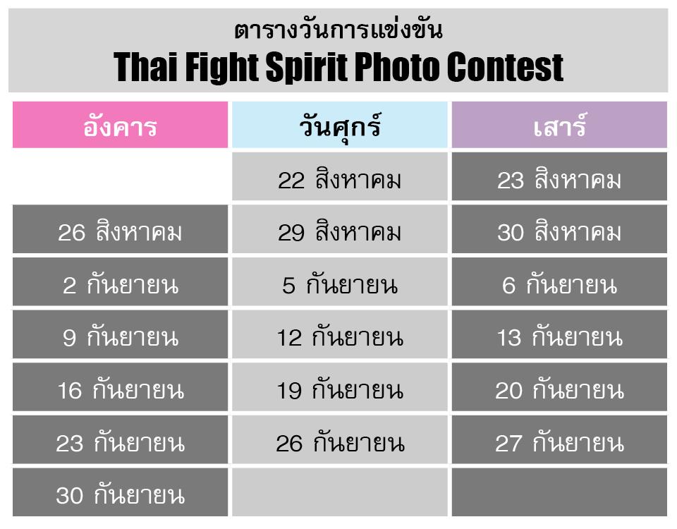 ตารางการแข่งขัน ThaiFight