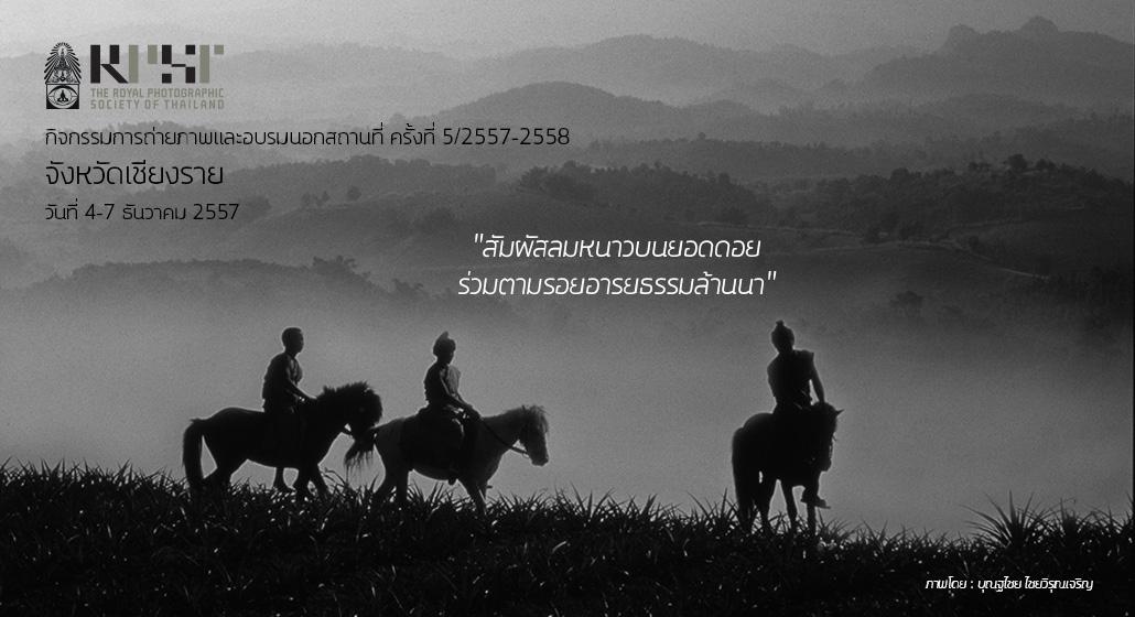 กิจกรรมการถ่ายภาพและอบรมนอกสถานที่ ครั้งที่ 5/2557-2558
