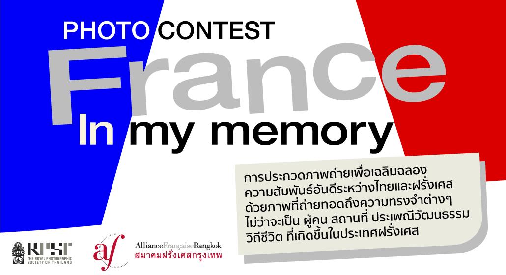 FRANCE in my memory