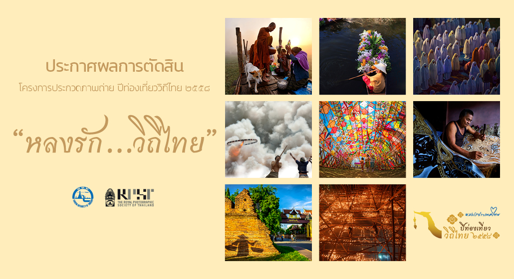 Discover Thainess Photo Contest