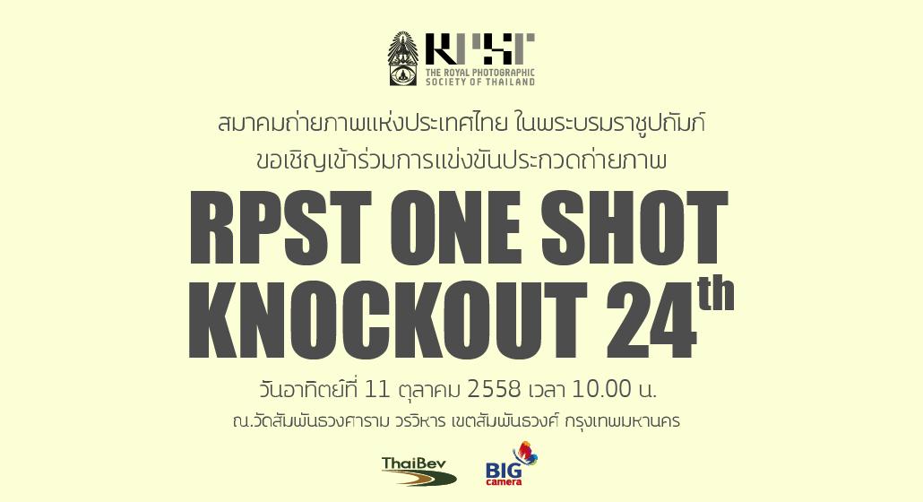 ond shot24-02