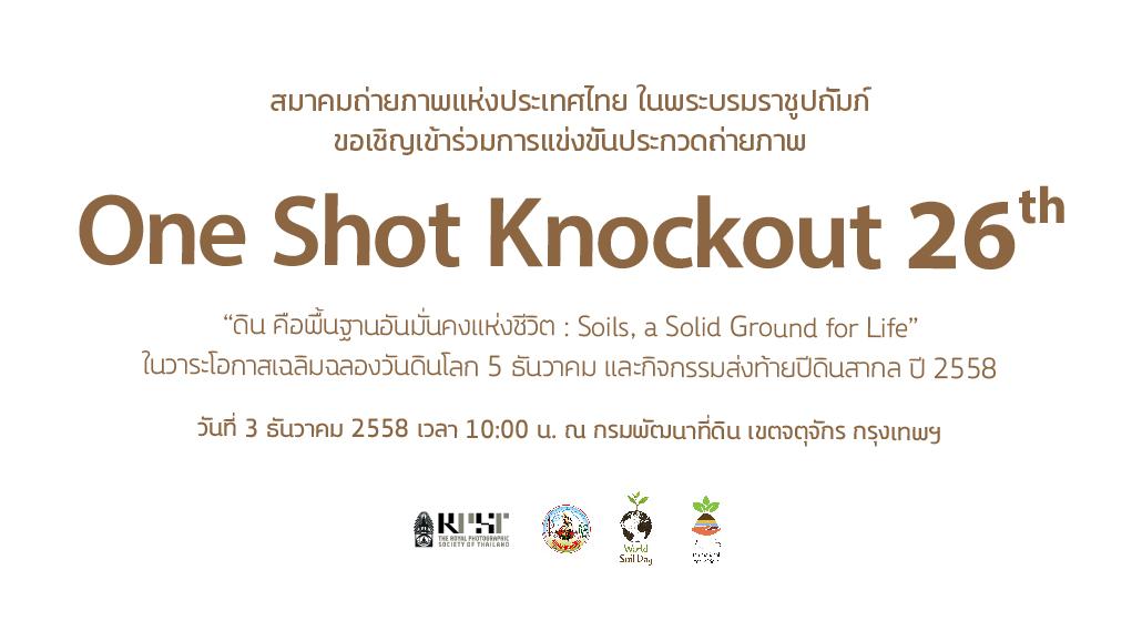 one shot26-01