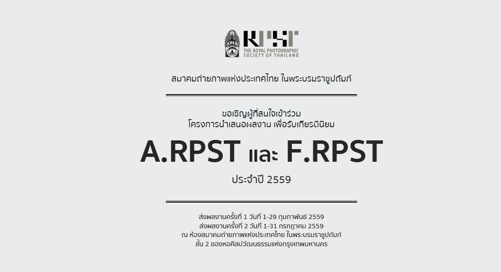 AF (RPST's conflicted copy 2016-02-02)
