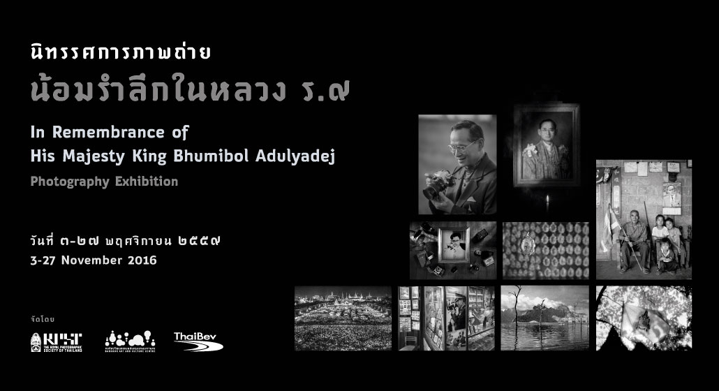 """In Remembrance of His Majesty King Bhumibol Adulyadej"" Photography Exhibition"