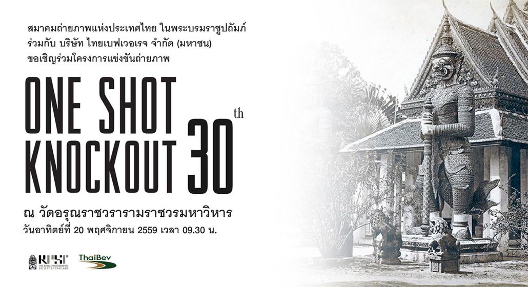 oneshot30