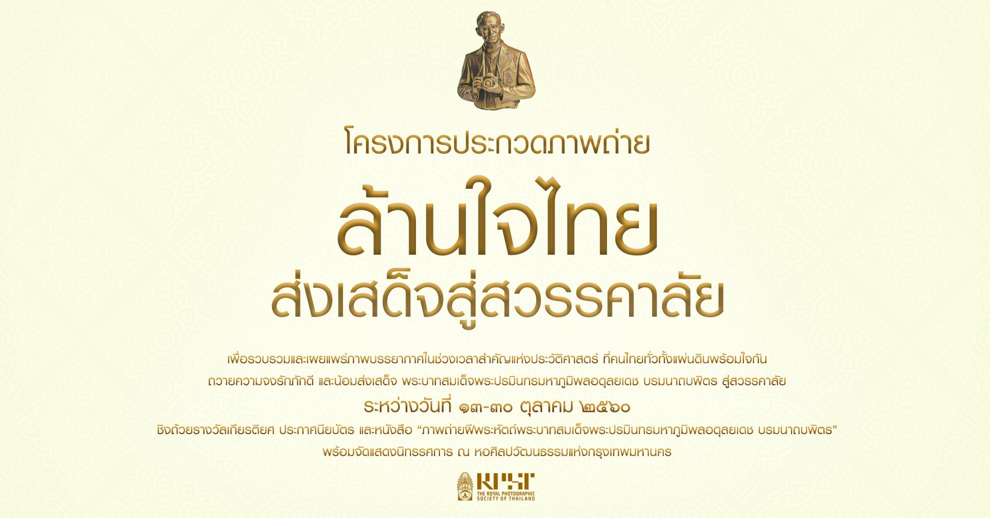 ล้านใจไทย ส่งเสด็จสู่สวรรคาลัย