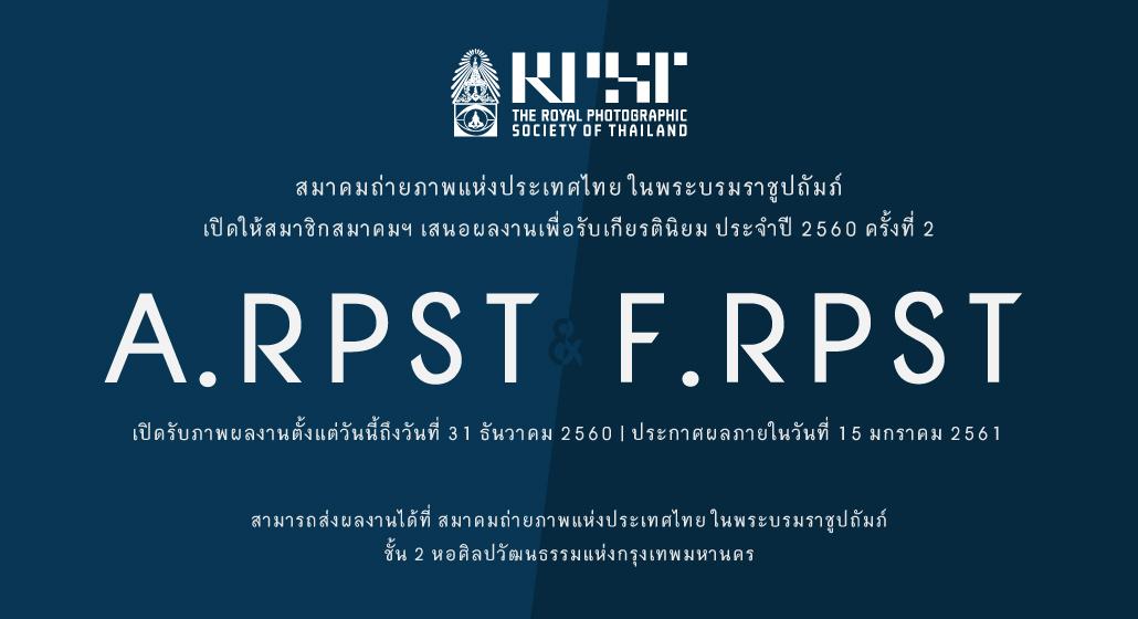 RPST Distinction 2517 สอบเกียรตินิยม a.rpst และ f.rpst 2016 ครั้งที่ 2